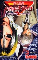 couverture, jaquette Neuro - le mange mystères 3  (Shueisha)