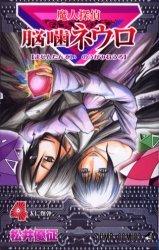 couverture, jaquette Neuro - le mange mystères 4  (Shueisha)