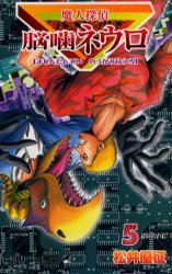 couverture, jaquette Neuro - le mange mystères 5  (Shueisha)
