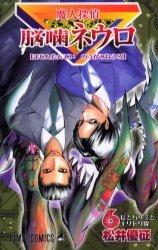 couverture, jaquette Neuro - le mange mystères 6  (Shueisha)