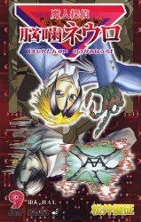 couverture, jaquette Neuro - le mange mystères 9  (Shueisha)
