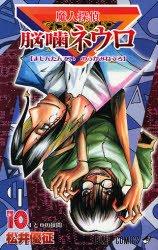 couverture, jaquette Neuro - le mange mystères 10  (Shueisha)