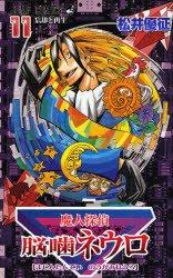 couverture, jaquette Neuro - le mange mystères 11  (Shueisha)