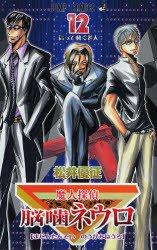couverture, jaquette Neuro - le mange mystères 12  (Shueisha)