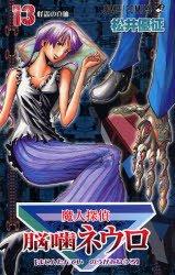 couverture, jaquette Neuro - le mange mystères 13  (Shueisha)