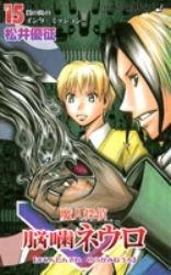 couverture, jaquette Neuro - le mange mystères 15  (Shueisha)