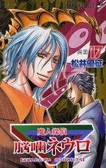 couverture, jaquette Neuro - le mange mystères 17  (Shueisha)