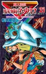 couverture, jaquette Neuro - le mange mystères 21  (Shueisha)