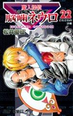 couverture, jaquette Neuro - le mange mystères 22  (Shueisha)