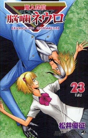 couverture, jaquette Neuro - le mange mystères 23  (Shueisha)