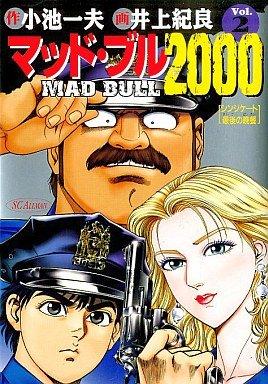 couverture, jaquette Mad Bull 2000 2  (Shueisha)