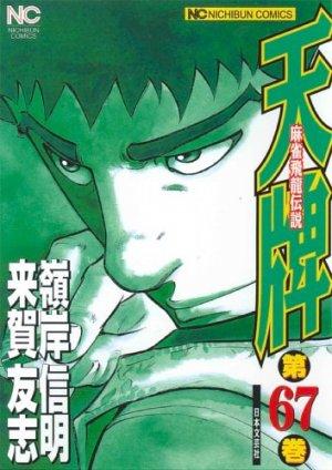 Mahjong Hiryû Densetsu Tenpai 67 Manga