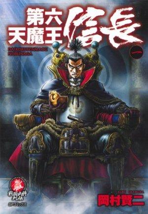 Dairokutenmaô Nobunaga 1 Manga