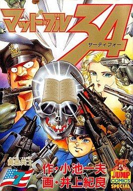 couverture, jaquette Mad Bull 34 7  (Shueisha)