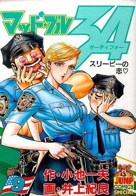 couverture, jaquette Mad Bull 34 9  (Shueisha)