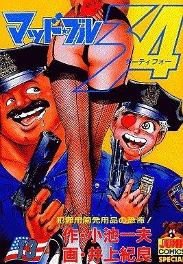 couverture, jaquette Mad Bull 34 13  (Shueisha)