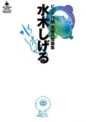 Shigeru Mizuki - Big Sakka - Kyûkyoku no Tanpenshû édition Simple