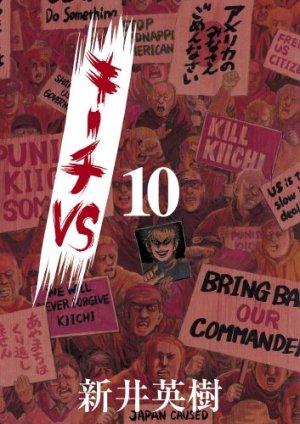 couverture, jaquette Ki-itchi VS 10  (Shogakukan)