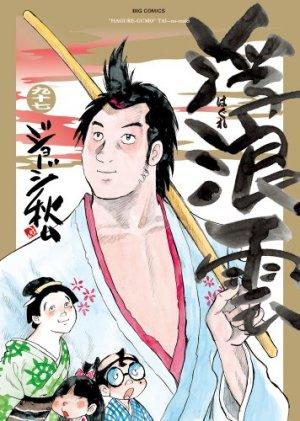 Haguregumo 97 Manga