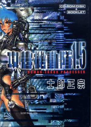 couverture, jaquette Ghost in the Shell 1.5   (Kodansha)