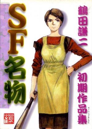 SF meibutsu - Shoki sakuhinshuu édition Simple