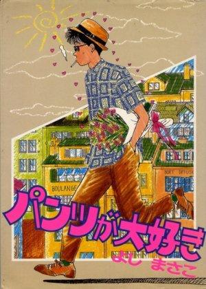 couverture, jaquette Pants ga daisuki   (Shogakukan)