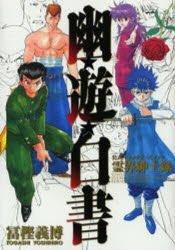 YUYU HAKUSHO - Official characters book - Reikai Shinshiroku édition Deluxe