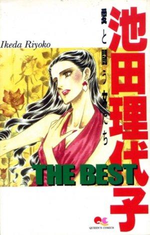 couverture, jaquette Ikeda Riyoko - The best - Ai to tatakau onnatachi   (Shueisha)