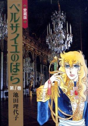 La Rose de Versailles édition Aizôban