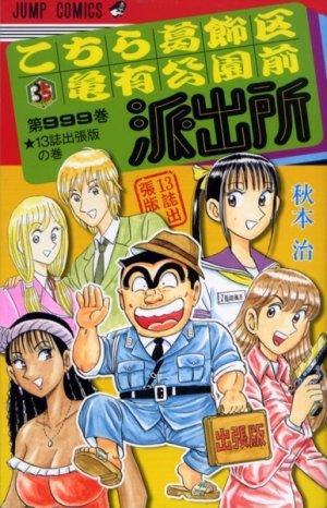 Kochira Katsushika-ku Kameari Kôen Mae Hashutsujo 999 édition Simple