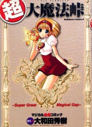 ~Super Great Magical Gap~ édition Simple