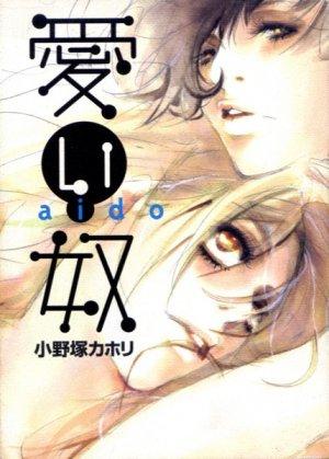 couverture, jaquette aido   (Shogakukan) Manga