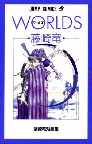 couverture, jaquette Worlds - Fujisaki Ryû tanpenshû   (Shueisha)