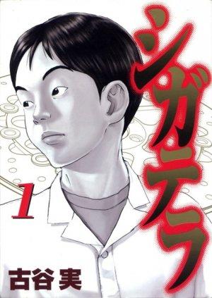 couverture, jaquette Ciguatera 1  (Kodansha)