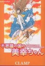 Miyuki au Pays des Merveilles édition Réédition