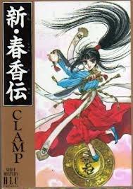 Shin Shunkaden édition Première édition
