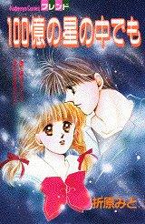 100 oku no hoshi no naka demo édition Simple
