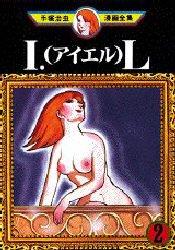 couverture, jaquette I.L 2  (Kodansha) Manga