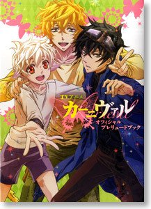 Karneval - Anime Official Guide Book - Official Prelude Book édition Simple