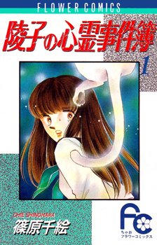 Ryôko no shinrei jikenbo édition Simple
