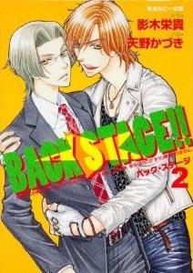 Back Stage!! 2 Manga