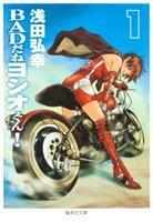 Bad da ne Yoshio-kun! édition Réédition 2009