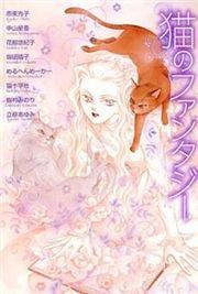 Neko no fantasy édition Simple