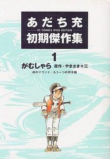 Adachi Mitsuru shoki kessakushû édition Simple