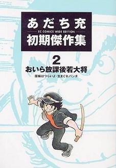 Adachi Mitsuru shoki kessakushû