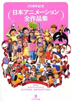 25th anniversary - Nippon animation