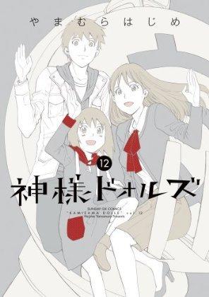 couverture, jaquette Kamisama Dolls 12  (Shogakukan)