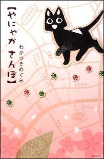 couverture, jaquette Yanaka, histoires de chats   (Hakusensha)