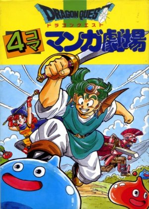 Dragon Quest 4 koma manga gekijô édition Simple