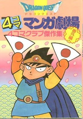 Dragon Quest 4 koma manga gekijô bangaihen édition Simple